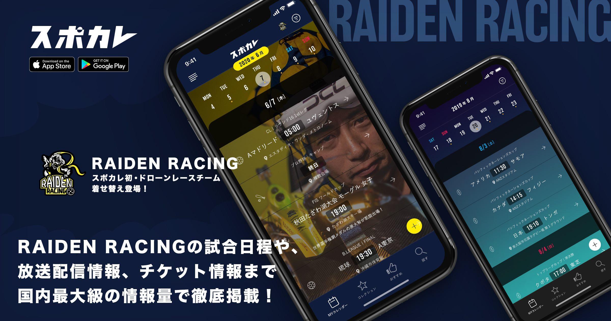 「RAIDEN RACING公式カレンダー」をスポーツ観戦情報アプリ「スポカレ」にて 配信を開始しました。